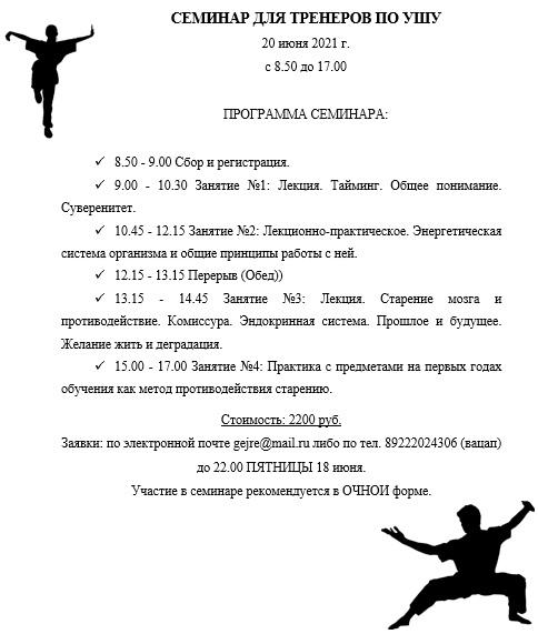СЕМИНАР ДЛЯ ТРЕНЕРОВ ПО УШУ. 20 июня 2021 г. 3